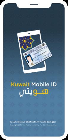 Kuwait Mobile ID PACI, Hawyti PACI, Digital Civil ID, iiQ8, Mobile Based Civil ID 2